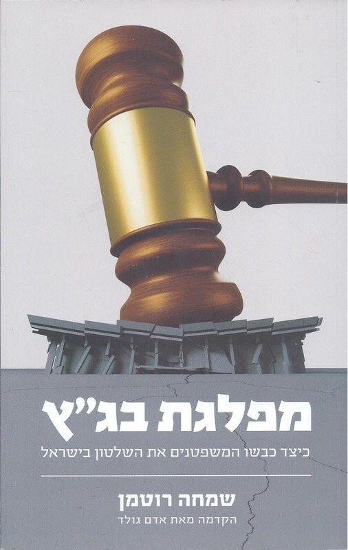 """מפלגת בג""""ץ : כיצד כבשו המשפטנים את השלטון בישראל"""