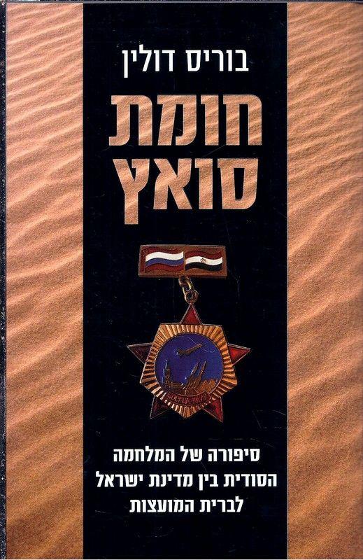חומת סואץ : סיפורה של המלחמה הסודית בין מדינת ישראל לברית המועצות