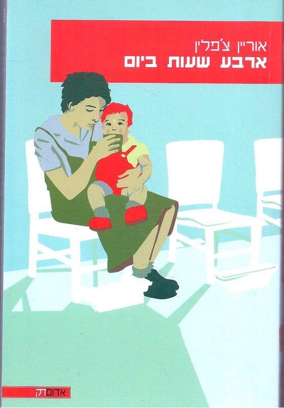 ארבע שעות ביום : מונולוגים של אימהות בלינה משותפת