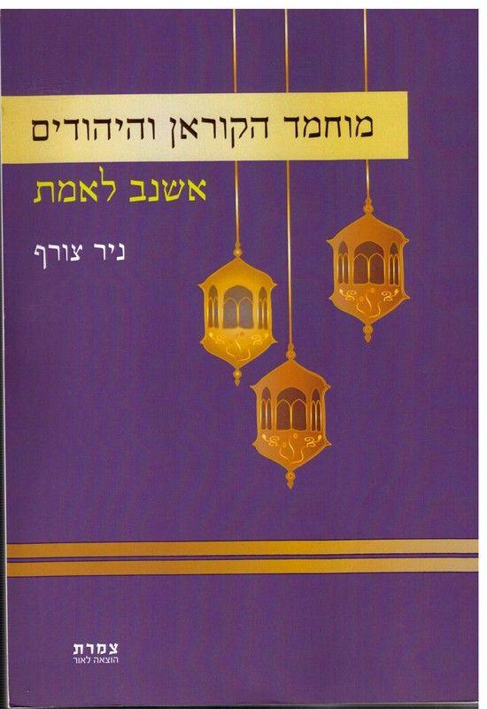מוחמד הקוראן והיהודים : אשנב לאמת