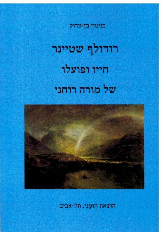 רודולף שטיינר חייו ופועלו של מורה רוחני
