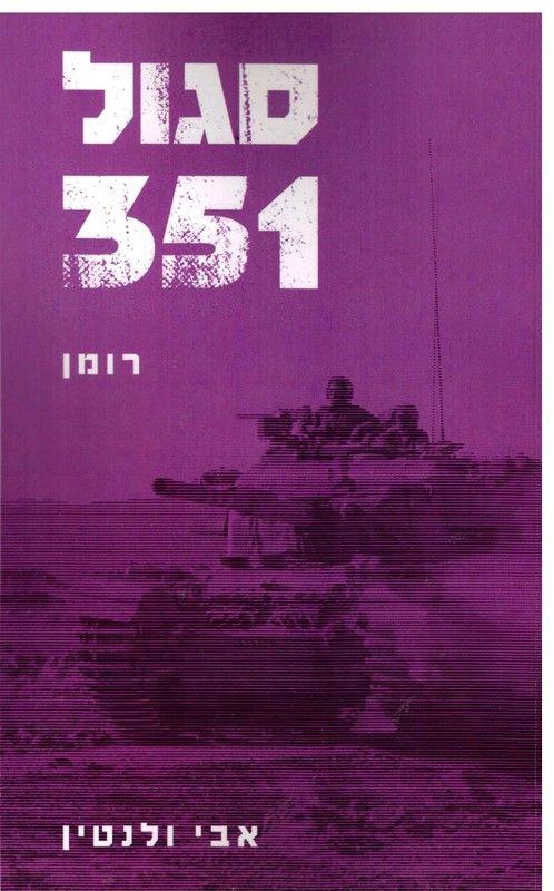 סגול 351