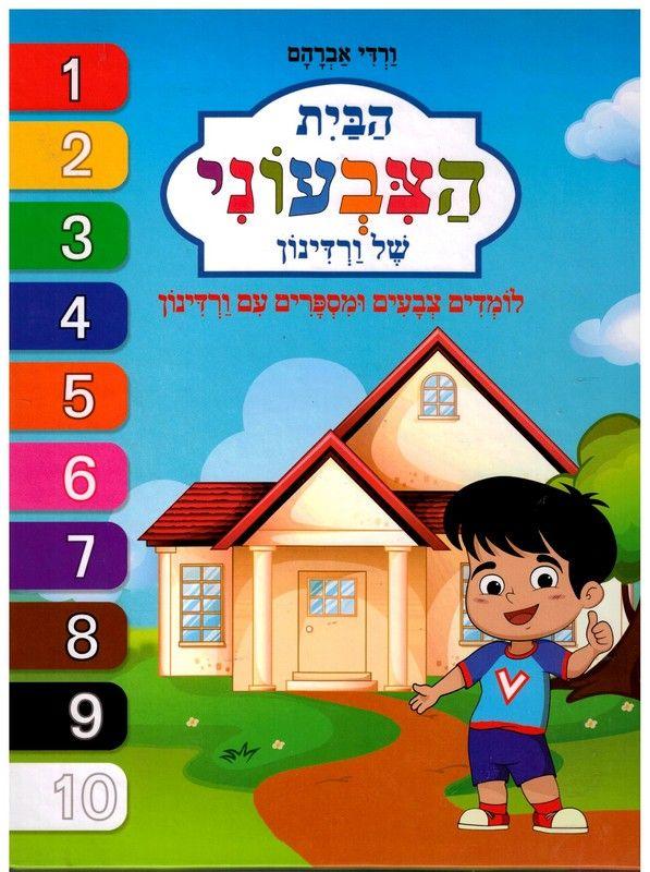 הבית הצבעוני של ורדינון : לומדים צבעים ומספרים עם ורדינון