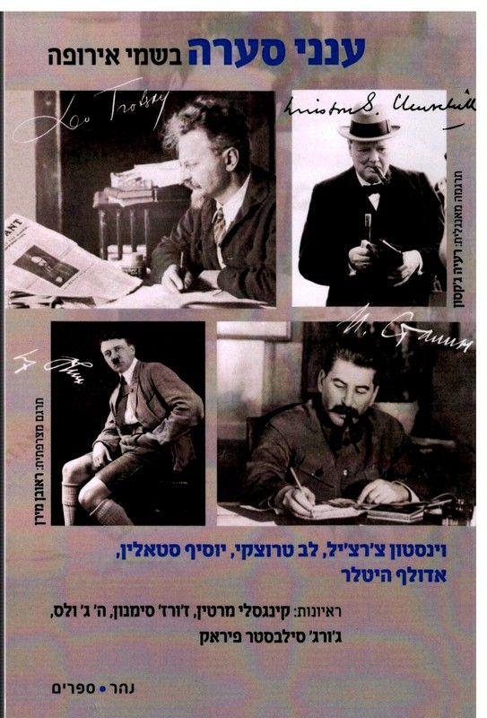 ענני סערה בשמי אירופה : אדולף היטלר, לב טרוצקי, יוסיף סטאלין, וינסטון צ'רצ'יל