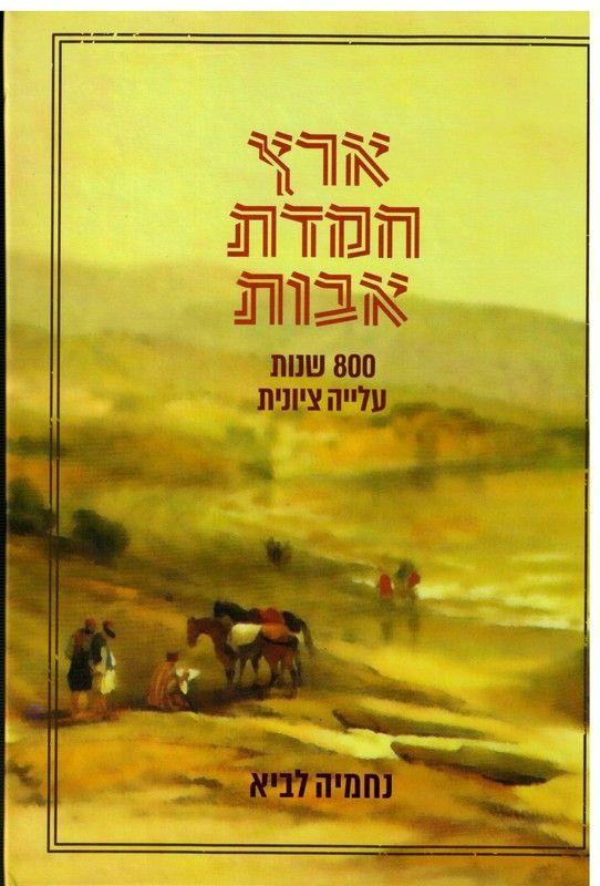ארץ חמדת אבות : 800 שנות עלייה ציונית