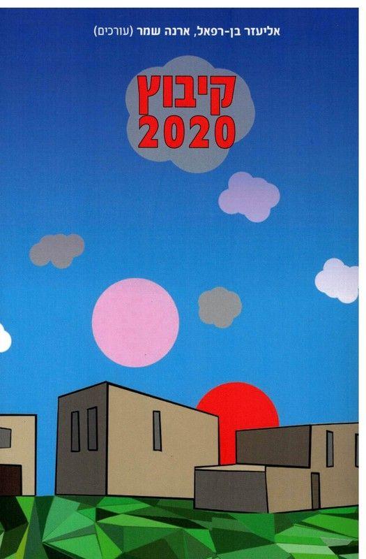 קיבוץ 2020