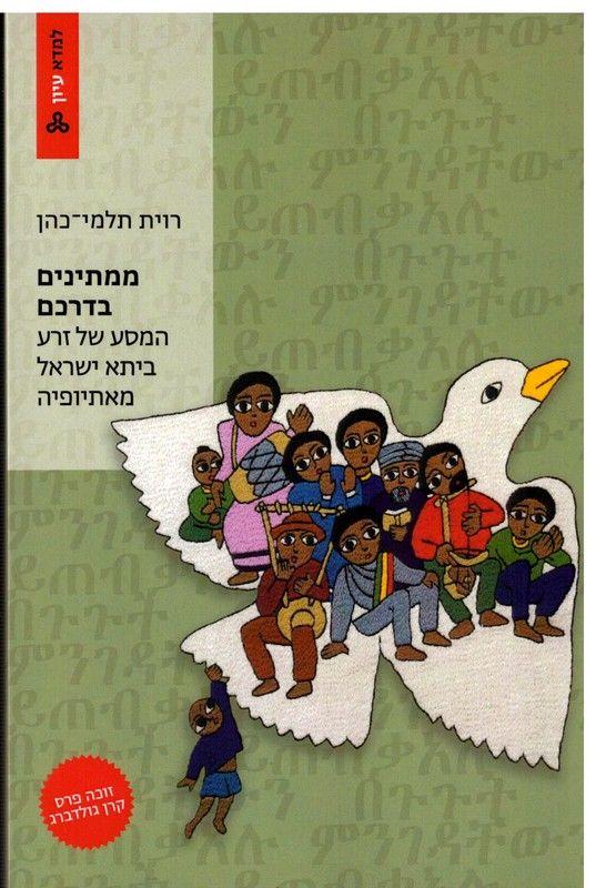 ממתינים בדרכם : המסע של זרע ביתא ישראל מאתיופיה