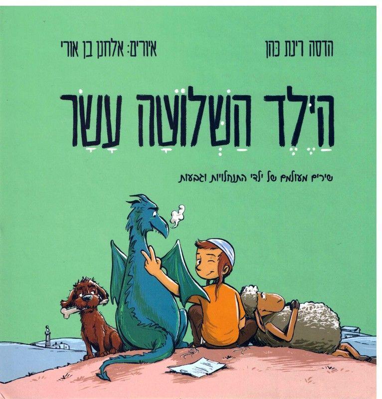 הילד השלושה עשר : שירים מעולמם של ילדי התנחלויות וגבעות