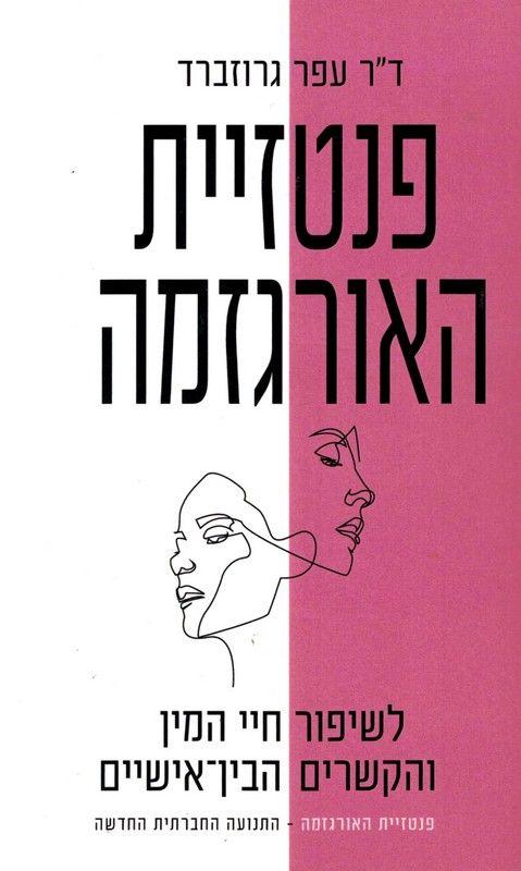 פנטזיית האורגזמה : לשיפור חיי המין והקשרים הבין-אישיים