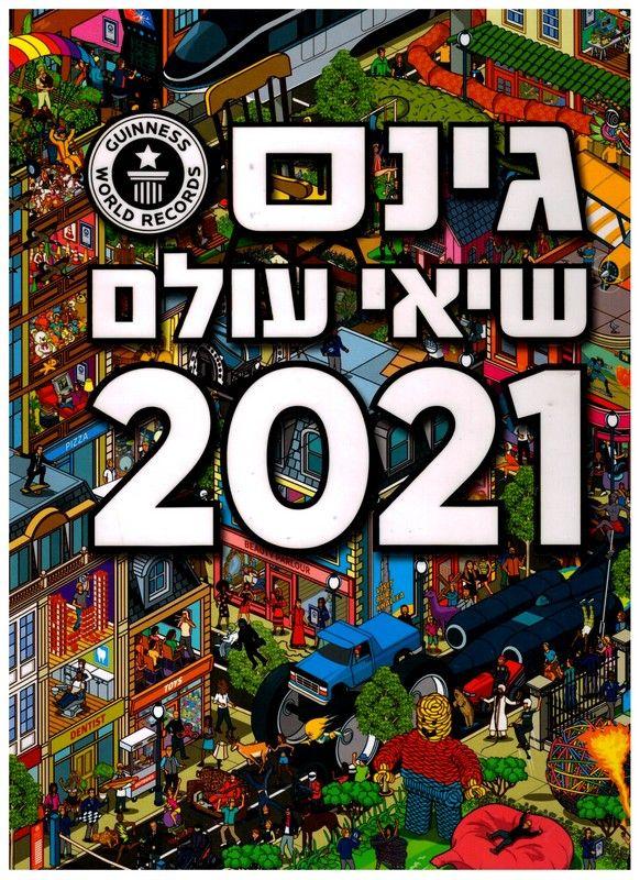 גינס : שיאי עולם 2021