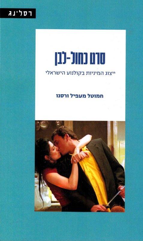 סרט כחול-לבן : ייצוג המיניות בקולנוע הישראלי