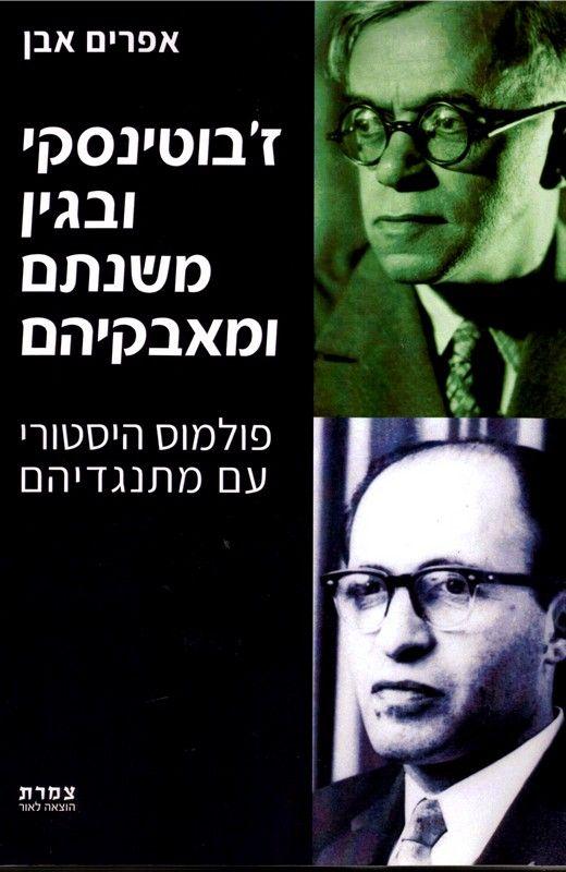 ז'בוטינסקי ובגין משנתם ומאבקיהם: פולמוס היסטורי עם מתנגדיהם