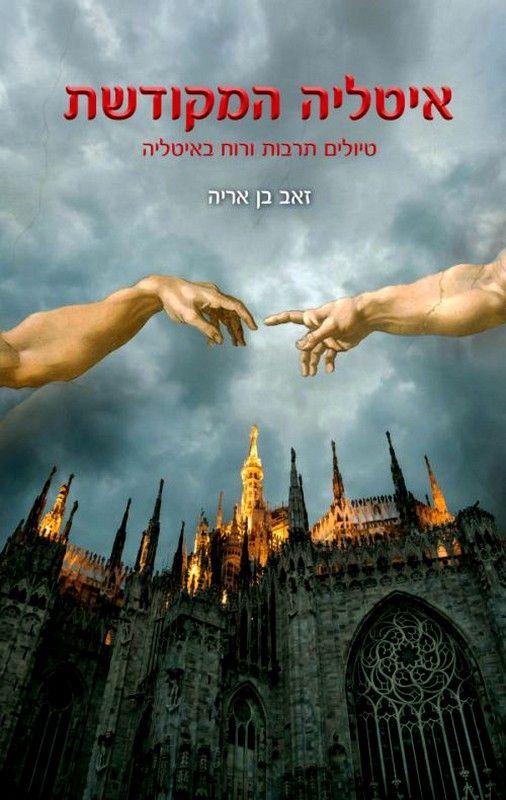 איטליה המקודשת : טיולים, תרבות ורוח באיטליה