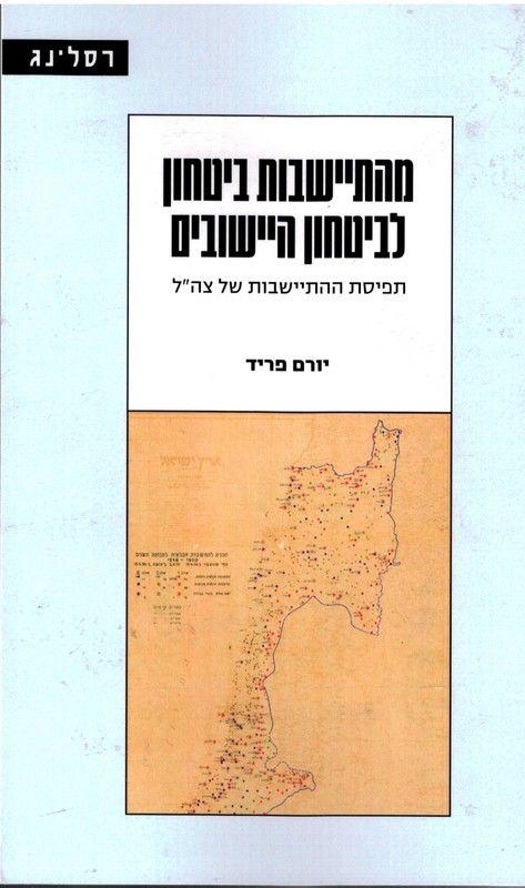 """מהתיישבות ביטחון לביטחון היישובים : תפיסת ההתיישבות של צה""""ל 1967-1949"""