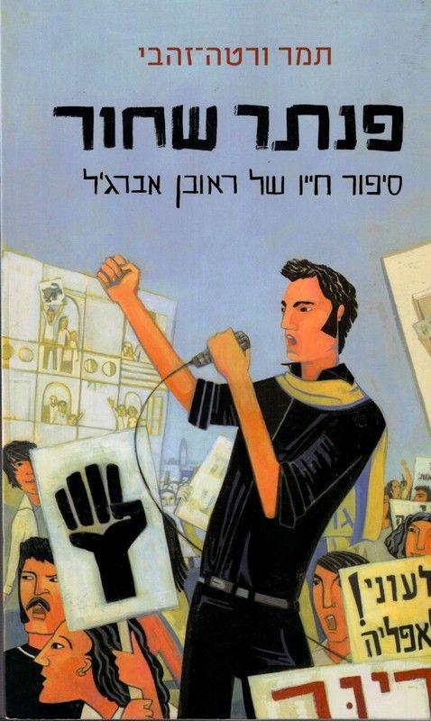 פנתר שחור : סיפורו של ראובן אברג'ל