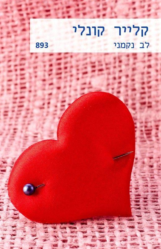 לב נקמני