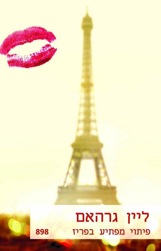 פיתוי מפתיע בפריז