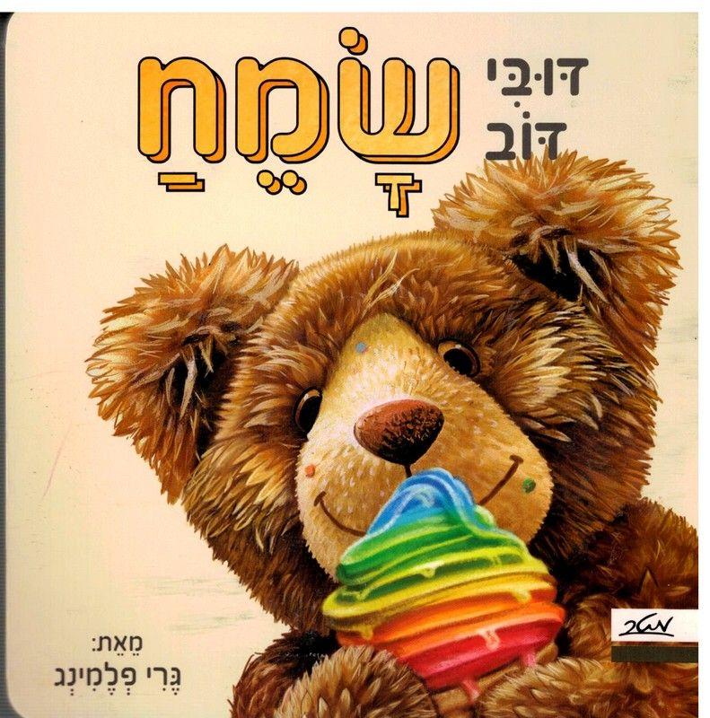 דובי דוב שמח