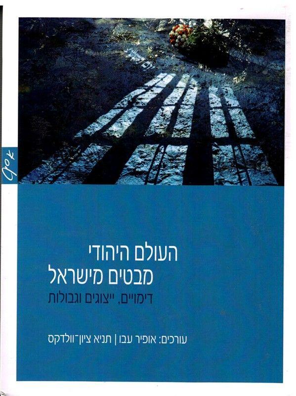 העולם היהודי - מבטים מישראל: דימויים, ייצוגים וגבולות