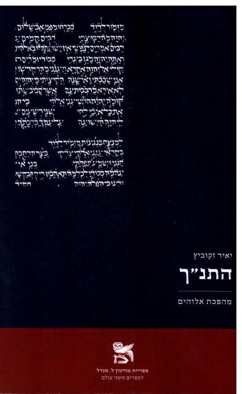 """התנ""""ך : מהפכת אלוהים"""