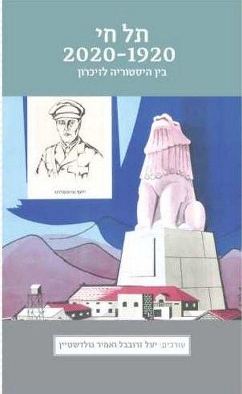 תל חי, 2020-1920 : בין היסטוריה לזיכרון