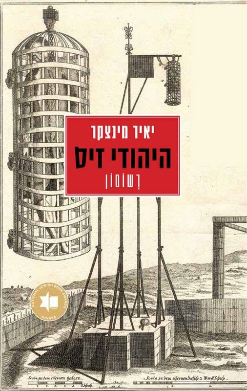 היהודי זיס : רשומון