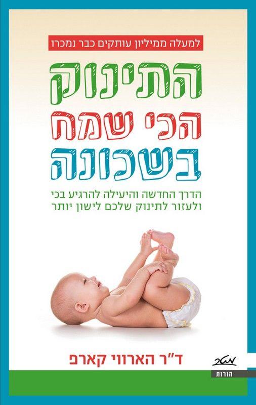 התינוק הכי שמח בשכונה : הדרך החדשה והיעילה להרגיע בכי ולעזור לתינוק שלכם לישון יותר