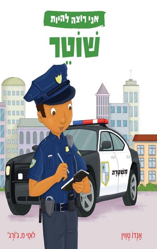 אני רוצה להיות שוטר