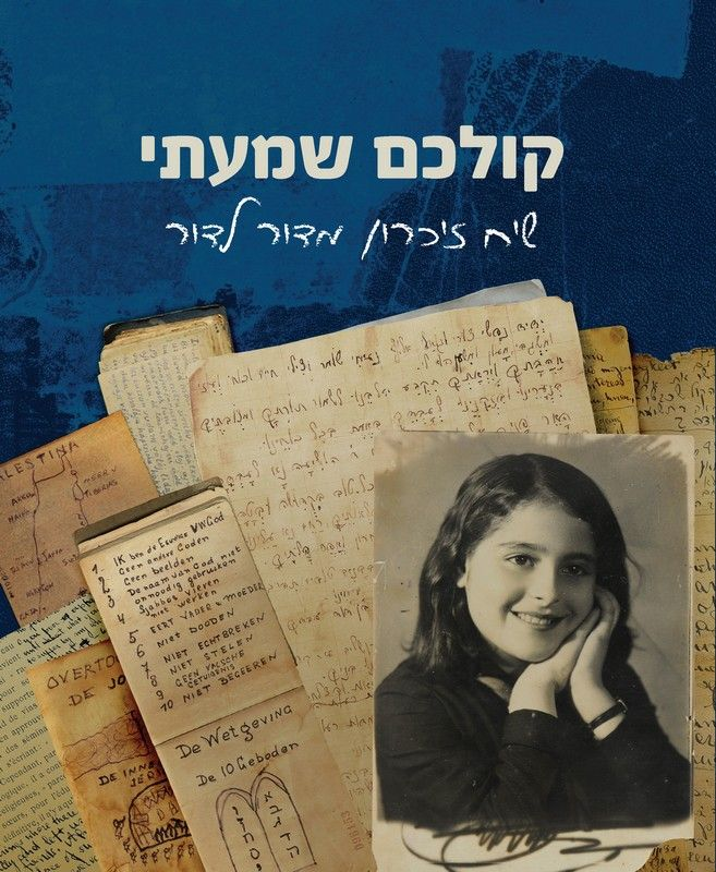 קולכם שמעתי : שיח זיכרון השואה מדור לדור
