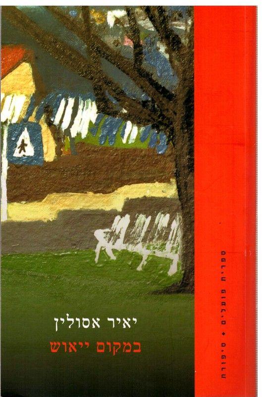 במקום ייאוש : מדיטציות ישראליות