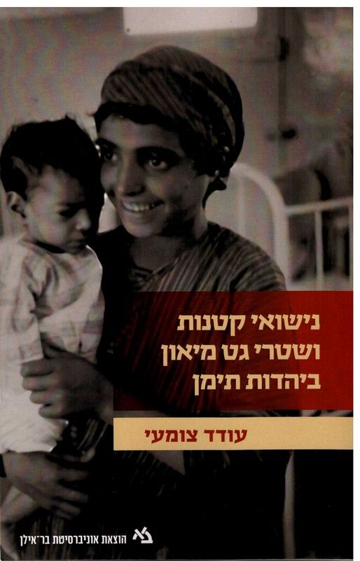 נישואי קטנות ושטרי גט מיאון ביהדות תימן