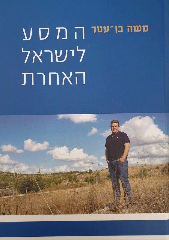 המסע לישראל האחרת