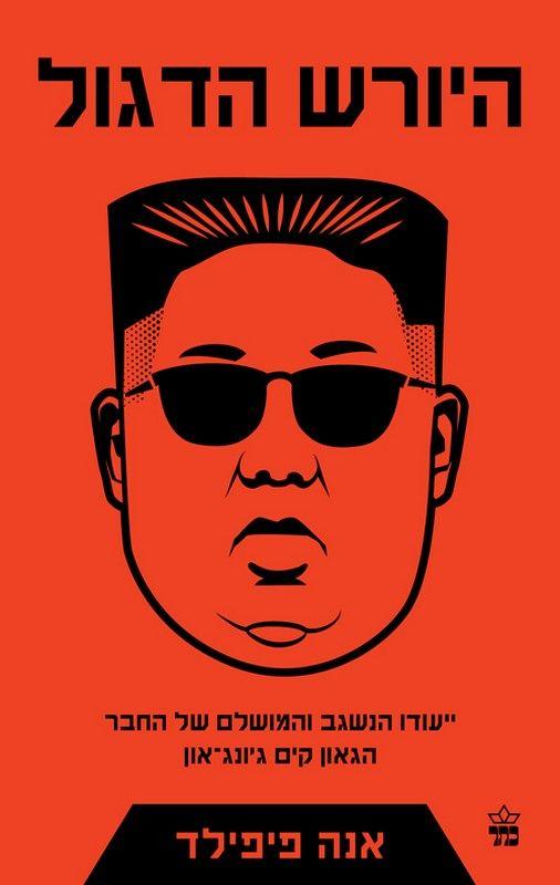 היורש הדגול : ייעודו הנשגב והמושלם של החבר הגאון קים ג'ונג-און