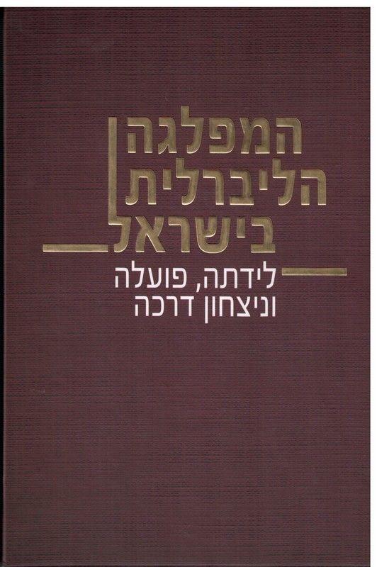 המפלגה הליברלית בישראל : לידתה, פועלה וניצחון דרכה