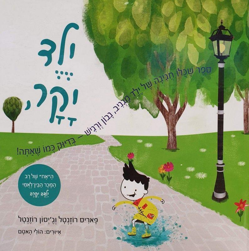 ילד יקר : ספר שכלו חגיגה של ילד מגניב, נבון ורגיש - בדיוק כמו שאתה!
