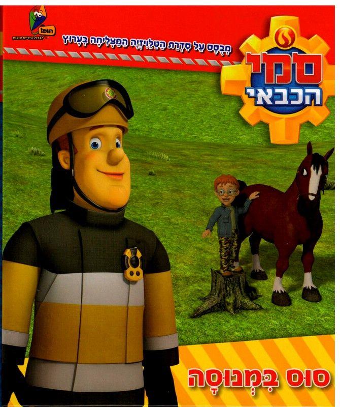 סוס במנוסה