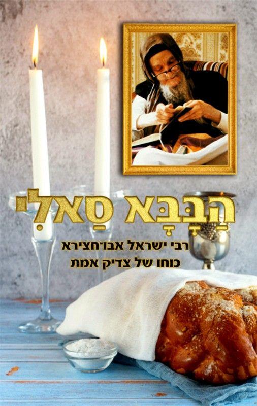 הבבא סאלי : רבי שראל אבו-חצירא, כוחו של צדיק אמת