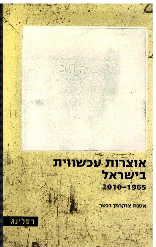 אוצרות עכשווית בישראל 2010-1965