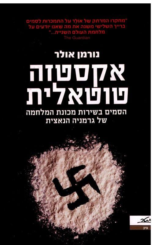 אקסטזה טוטאלית : הסמים בשירות מכונת המלחמה של גרמניה הנאצית