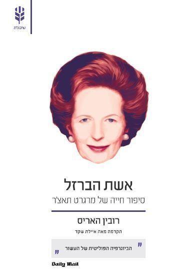 אשת הברזל : סיפור חייה של מרגרט תאצ'ר