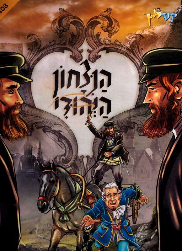 הנצחון היהודי