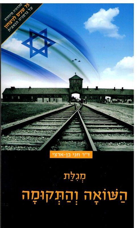 מגלת השואה והתקומה