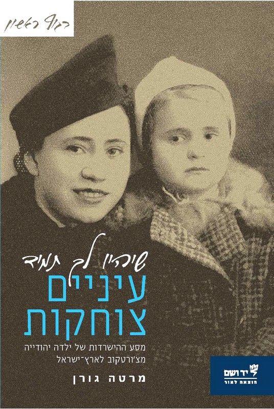 שיהיו לך תמיד עיניים צוחקות : מסע ההישרדות של ילדה יהודייה מצ'ורטקוב לארץ-ישראל