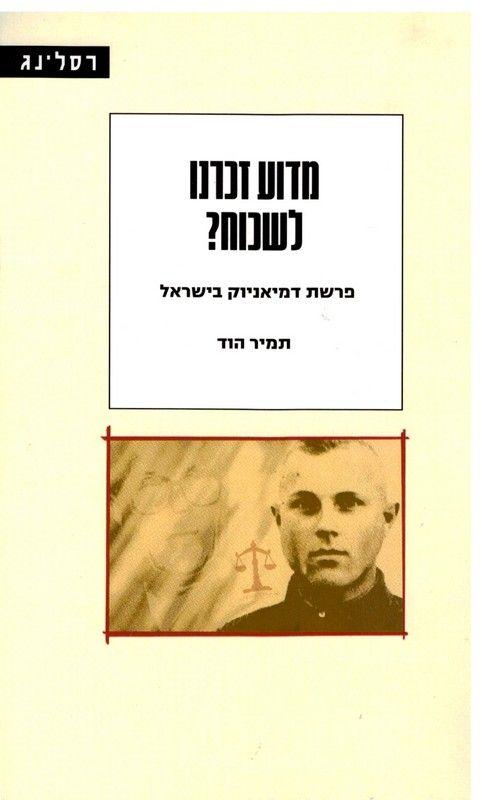 מדוע זכרנו לשכוח? : פרשת דמיאניוק בישראל