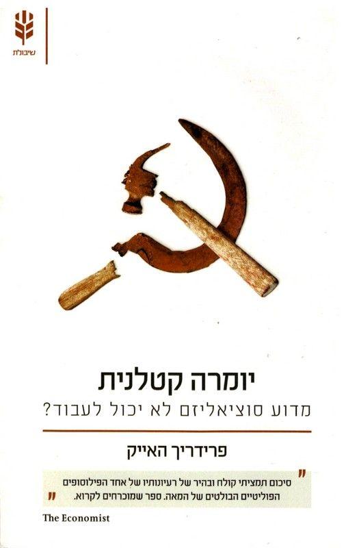 יומרה קטלנית : מדוע סוציאליזם לא יכול לעבוד?