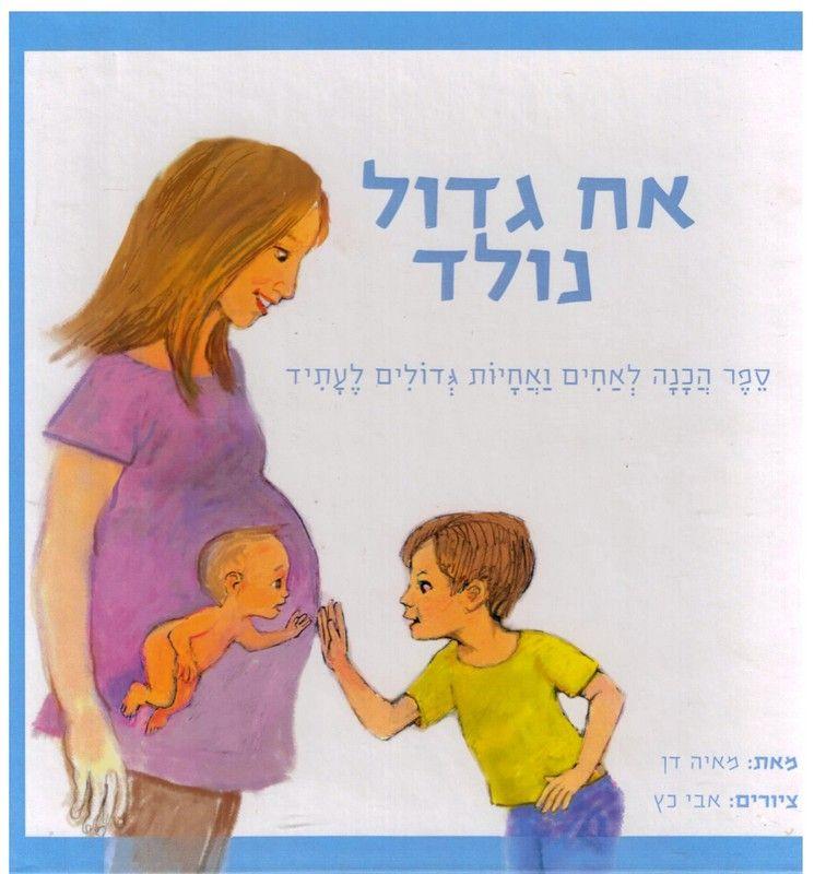 אח גדול נולד : ספר הכנה לאחים ואחיות גדולים לעתיד