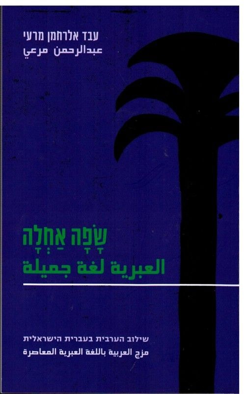 שפה אחלה : שילוב הערבית בעברית הישראלית