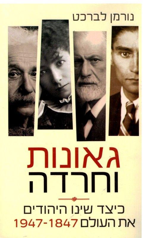 גאונות וחרדה : כיצד שינו היהודים את העולם, 1947-1847