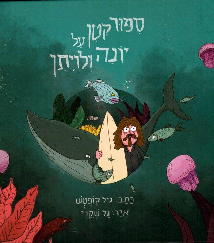 סיפור קטן על יונה ולוויתן
