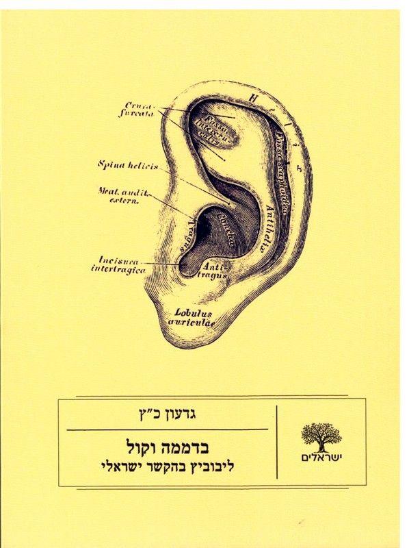 בדממה וקול : ליבוביץ בהקשר ישראלי